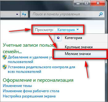 Как поставить пароль на компьютер в Windows 7?